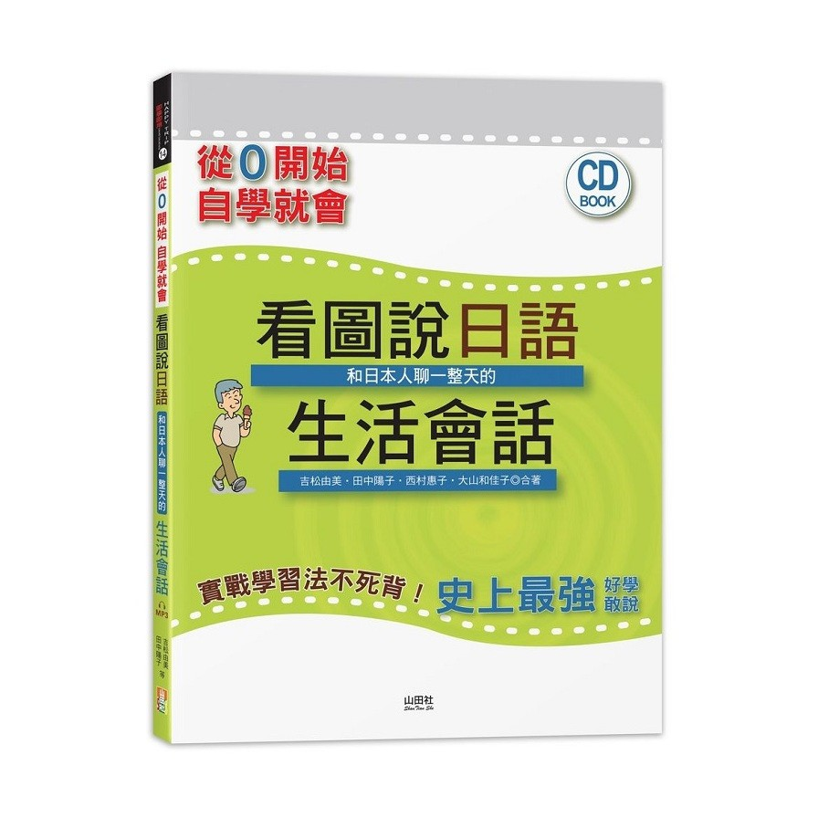 從零開始,自學就會!看圖說日語!和日本人聊一整天的生活會話(16K+MP3)