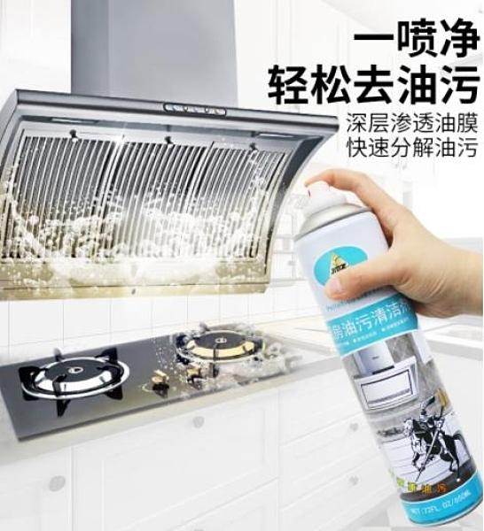 清洗劑 抽油煙機清洗劑去油污神器廚房清潔劑強力去重油泡沫用品家用大全 艾維朵
