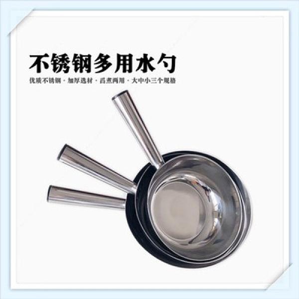 不鏽鋼水瓢 水勺家用加厚型無磁不銹鋼水勺廚房水瓢大號湯勺子盛水工具