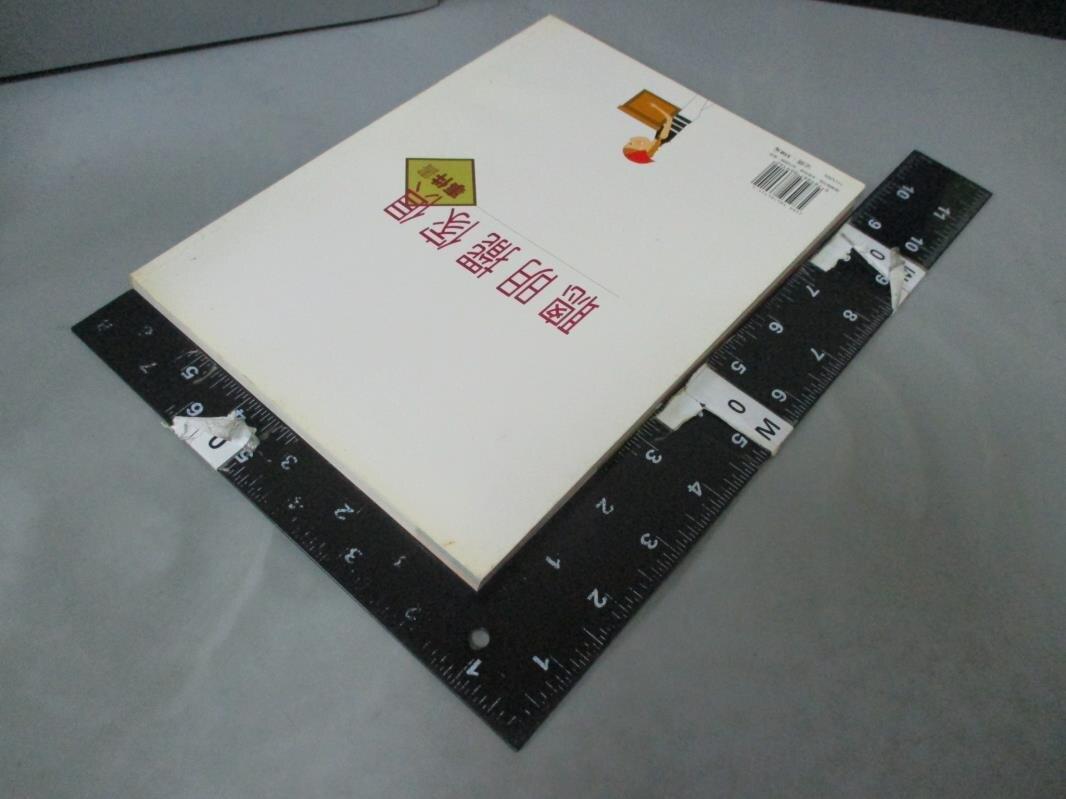 【書寶二手書T5/設計_ESC】聰明擺傢俱事件書_麥浩斯編輯部