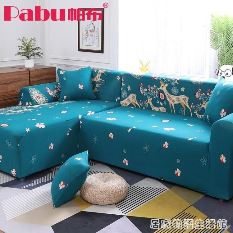 限时八折-組合沙發套全包套通用型坐墊彈力夏季沙發墊沙發罩全蓋布藝沙發巾