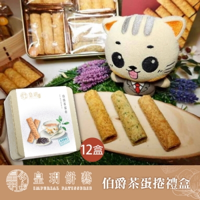 香港 皇玥‧伯爵茶蛋捲(12盒)(提袋)