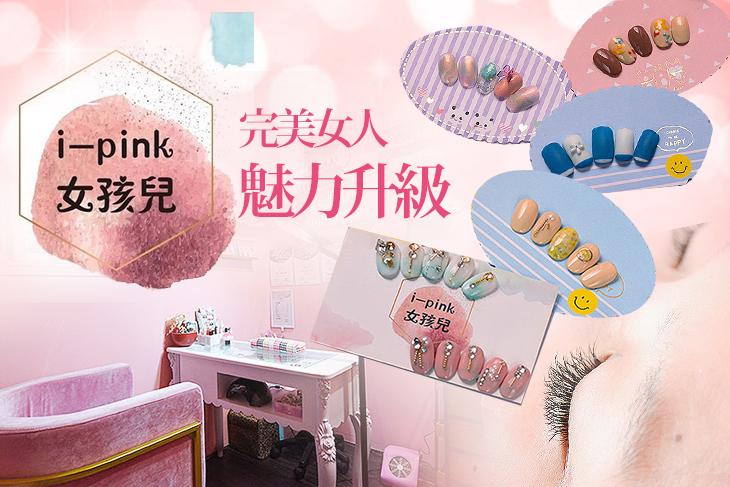 【新竹】I-pink女孩兒 #GOMAJI吃喝玩樂券#電子票券#美甲