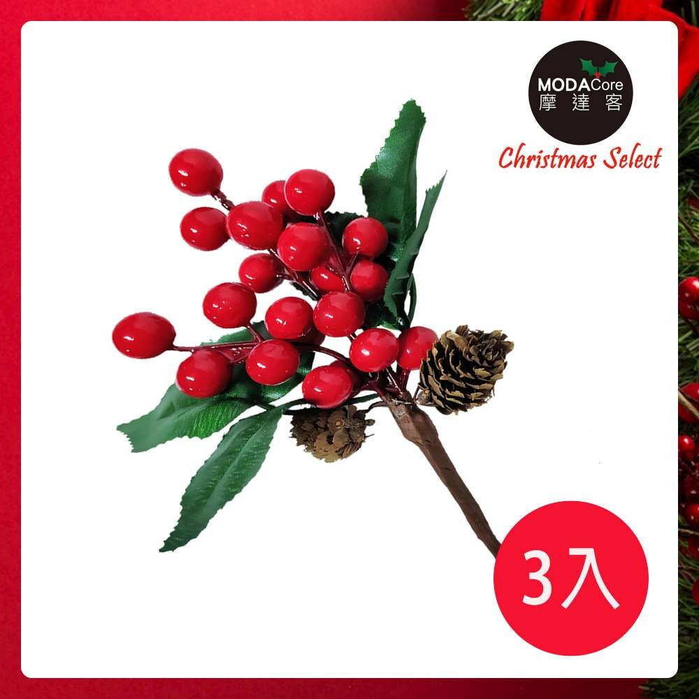 摩達客耶誕-小紅果松果串枝*3入-裝飾花藝