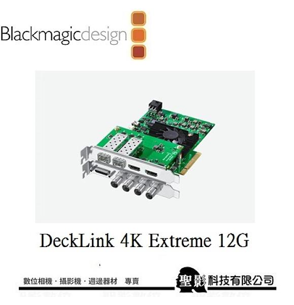 【BMD】Blackmagic DeckLink 4K Extreme 12G 專業電影影像輸出擷取卡