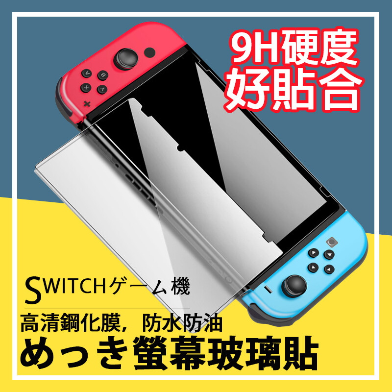 switch高清鋼化膜 switch鋼化膜 switch保護貼 防指紋玻璃貼