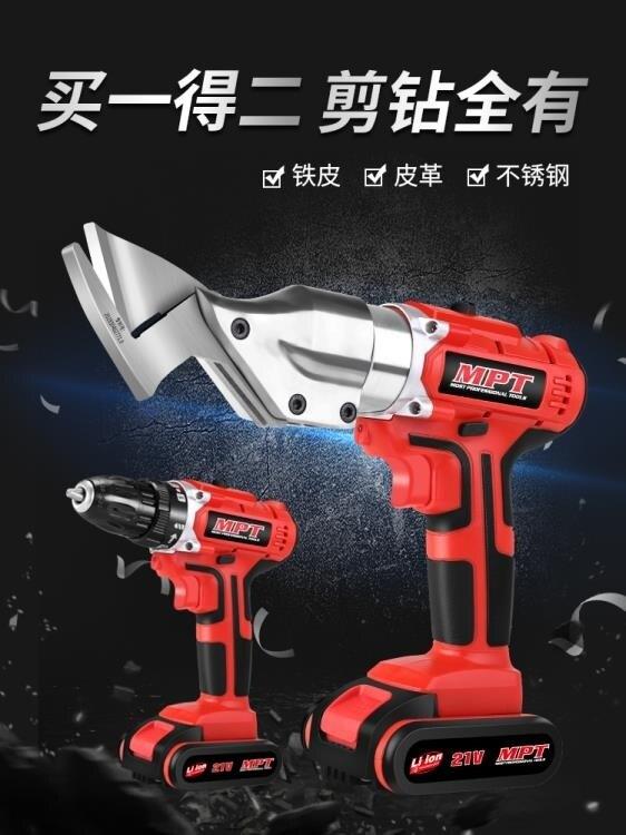 MPT電動剪刀鐵皮剪裁布手持式裁剪機充電式工業金鋼網鋰電電剪刀yh