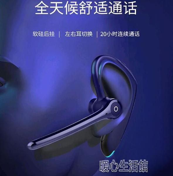 藍芽耳機車載藍芽耳機無線運動單邊開車男士專用司機掛耳半入耳帶麥 快速出貨