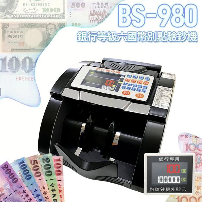 【歐菲斯辦公設備】BS-980 銀行專用頂級六國防偽點驗鈔機 可驗台幣、人民幣、美金、歐元、日圓、港幣
