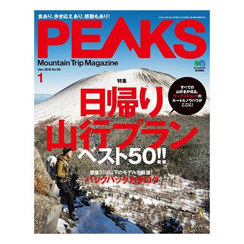 電子雜誌PEAKS 第2018年1月號No.98期