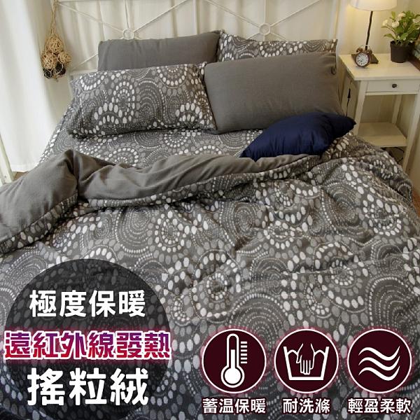 雙人床包組(5x6.2尺) -搖粒絨 【摩天輪】加厚搖粒絨、遠紅外線發熱、竹炭纖維、MIT台灣製造