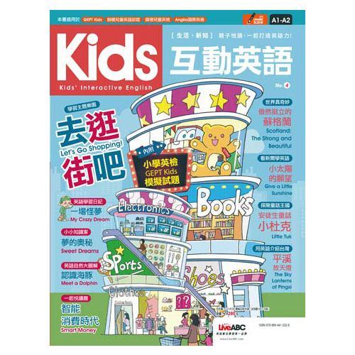 電子書 Kids互動英語 No.4