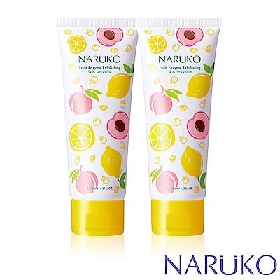 NARUKO牛爾 果粒酵素去角質冰沙2入