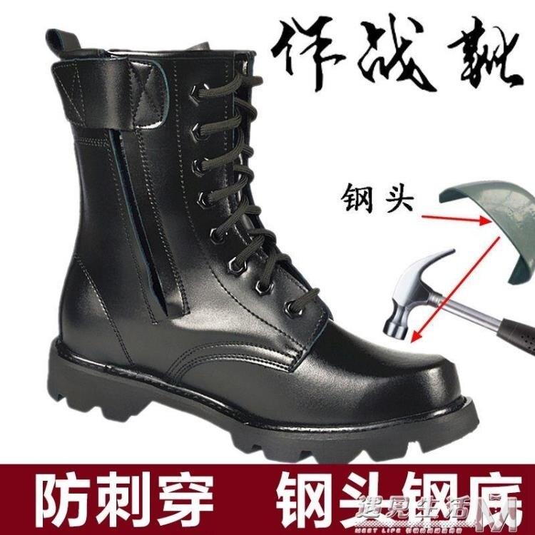 防水軍靴男鋼頭鋼底作戰靴透氣戰術馬丁靴高筒拉錬陸戰靴黑色軍鞋