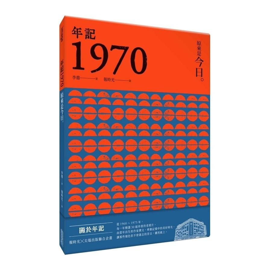 年記1970:原來是今日