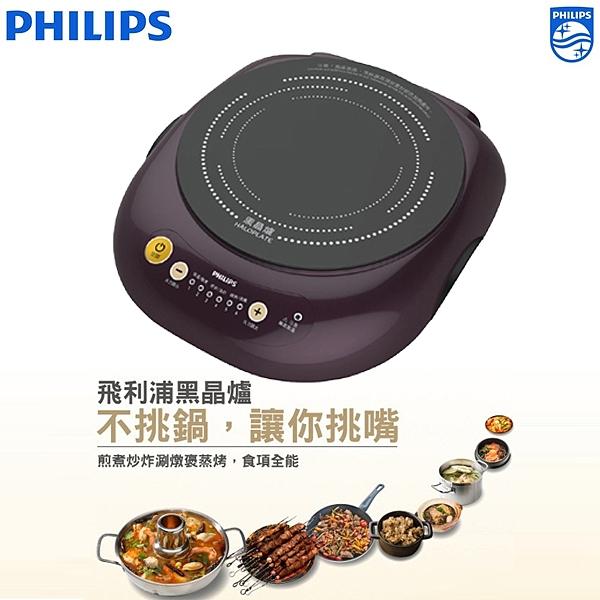 【PHILIPS飛利浦】不挑鍋黑晶爐 HD4998 免運費