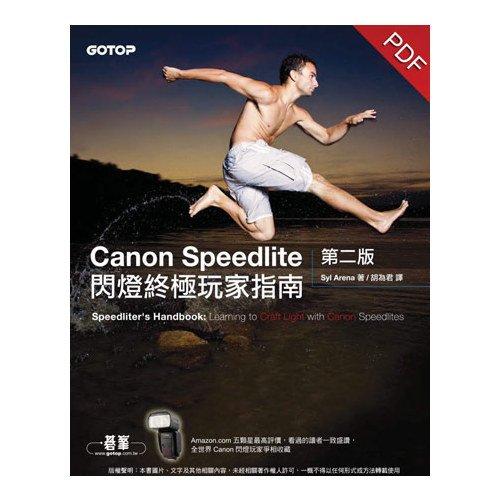 電子書 Canon Speedlite閃燈終極玩家指南第二版