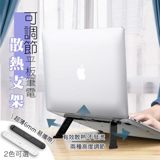 可調節筆電支架  筆電散熱支架 筆電支架 散熱支架 平板支架 可調節電腦支架  【17購】 I106