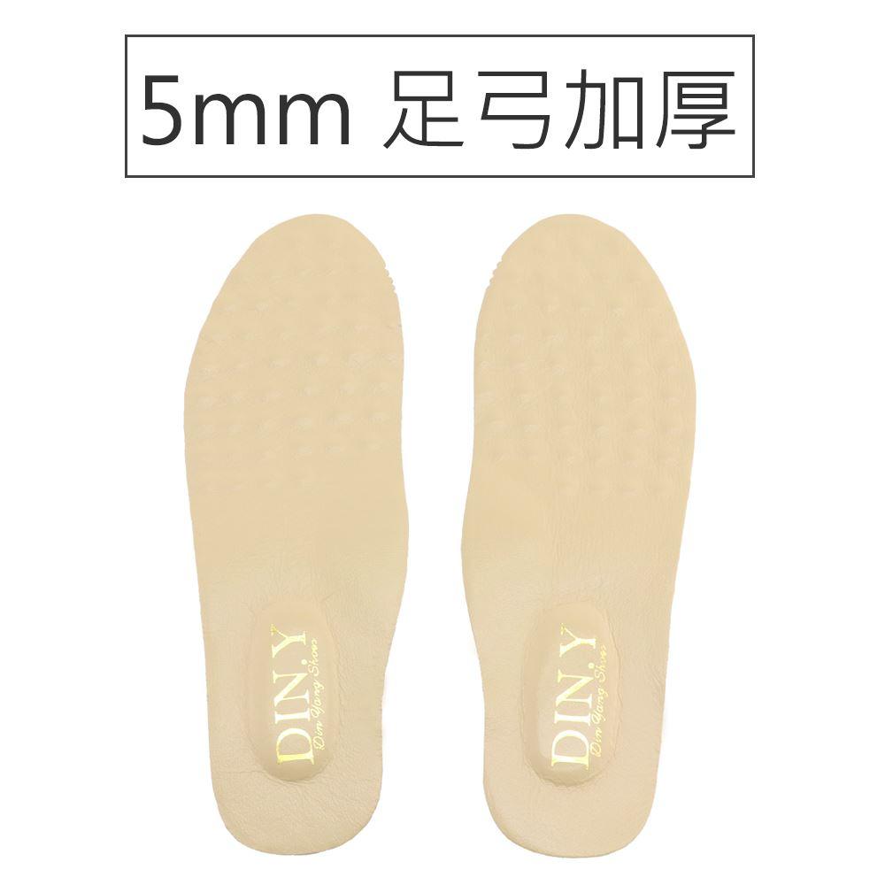 5mm真皮乳膠鞋墊材質 -膚【D002-17】DIN.Y