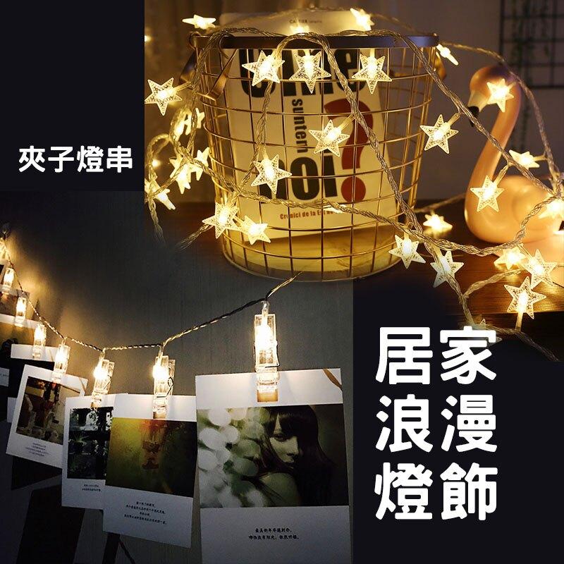 發光夾燈串 居家裝飾 串燈