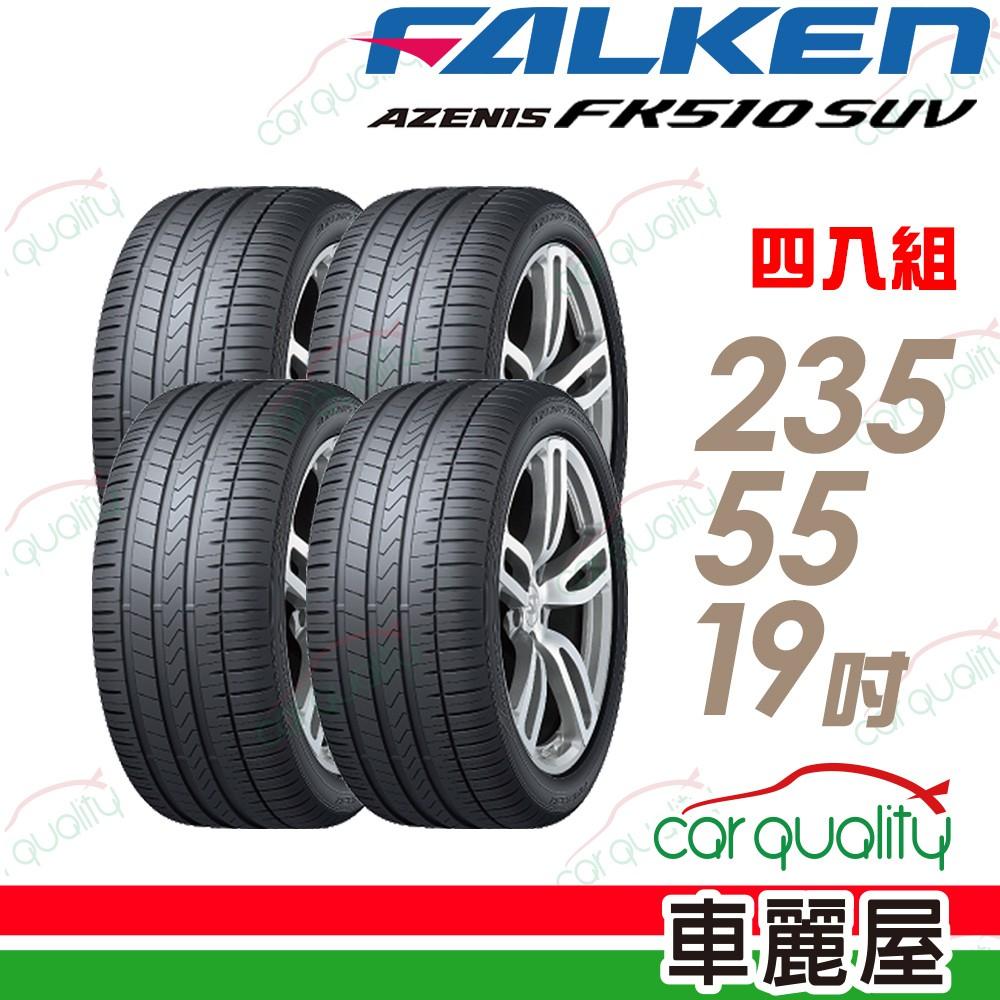 【FALKEN 飛隼】AZENIS FK510 SUV 高性能輪胎_四入組_235/55/19