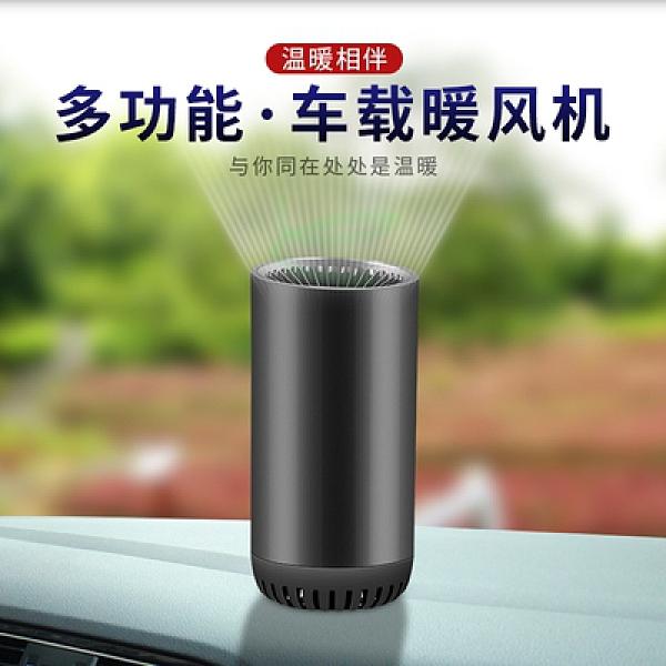 車載暖風機 加熱12V加熱器冬季新款汽車取暖器速熱除霜除霧點煙口150W