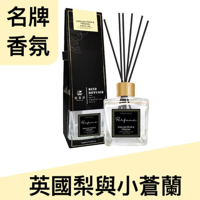 植靠淨SPOTLESS 經典香氛精油室內擴香瓶150ml(英國梨與小蒼蘭)