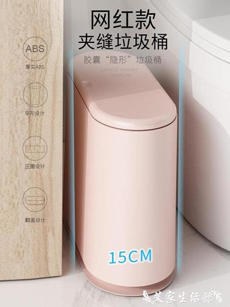 垃圾桶 夾縫分類垃圾桶家用衛生間創意按壓式廚房廁所紙簍客廳大號帶蓋窄 LX 艾家