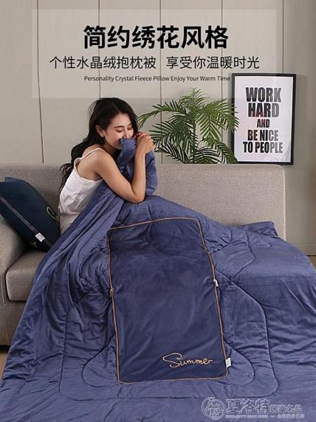 加厚抱枕被子兩用珊瑚絨多功能毯子辦公室輕奢午睡折疊靠枕頭汽車