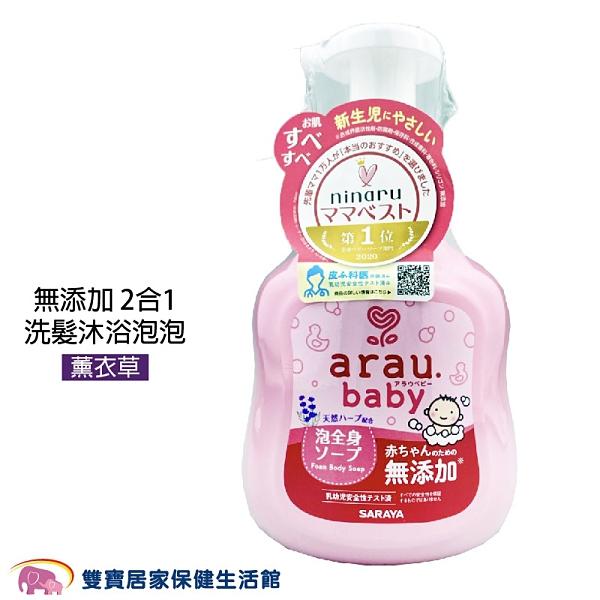 arau baby 愛樂寶寶貝 無添加2合1 洗髮沐浴泡泡 罐裝 450ml 日本原裝