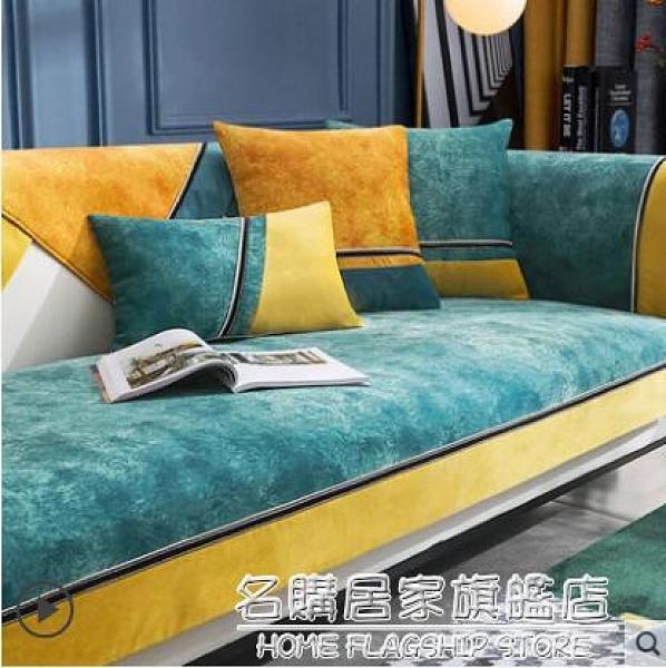 沙發墊冬季加厚毛絨北歐簡約四季通用防滑高檔輕奢皮沙發套罩蓋布 名購新品