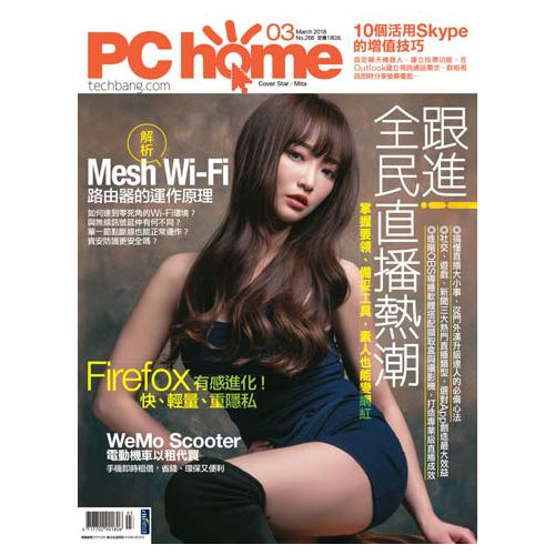 電子雜誌 PC home 電腦家庭 第266期