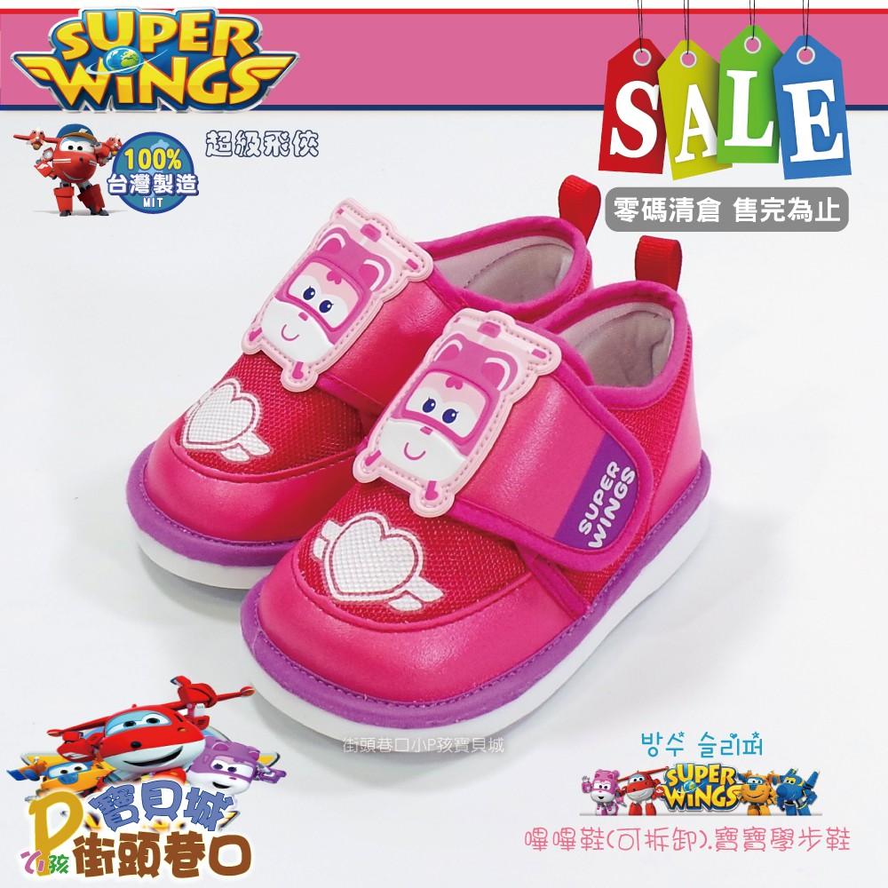 Super Wings 超級飛俠 嗶嗶鞋 寶寶鞋 學步鞋【街頭巷口】小P孩寶貝城 KRS73219P