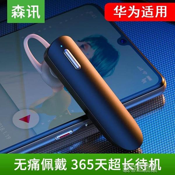 藍芽耳機適用華為藍芽耳機原裝無線開車載專用掛耳入耳式手機商務通 快速出貨
