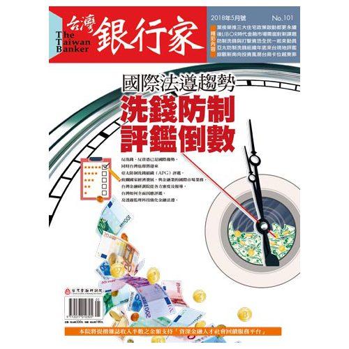 電子雜誌 台灣銀行家雜誌 第101期