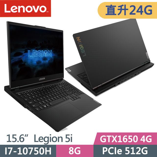Lenovo Legion 5i 82AU0041TW 幻影黑(i7-10750H/8G+16G/GTX1650/512G PCIe/W10/FHD/15.6)特仕