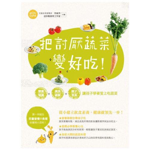 電子書 把討厭蔬菜變好吃!營養知識+挑食破解+親子食育讓孩子學著愛上吃蔬菜