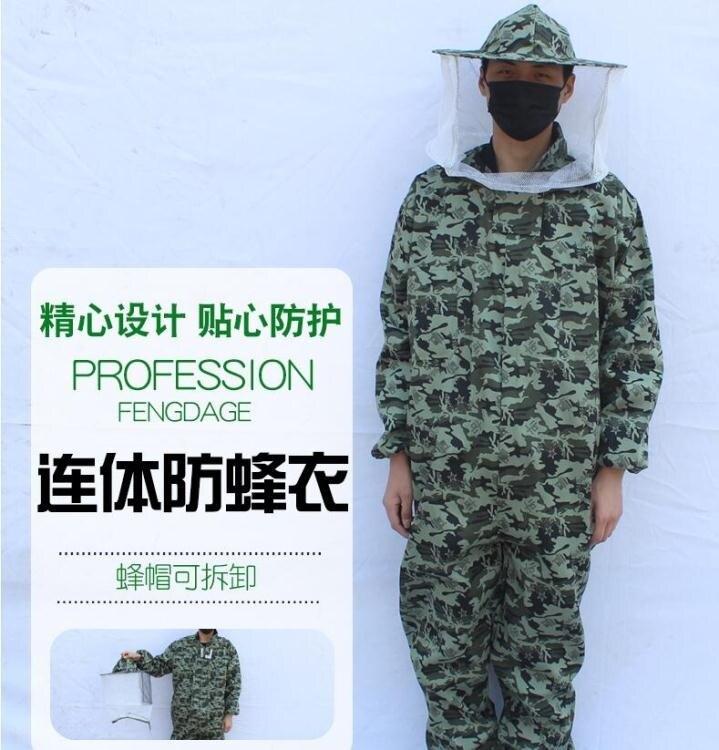 防蜂服連體全套透氣專用養蜂衣服加厚抓蜜蜂工具防護服yh