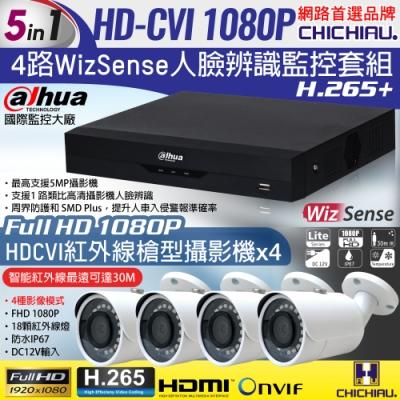 【CHICHIAU】Dahua大華 H.265 5MP 4路CVI 1080P數位遠端監控套組(含2MP微晶紅外線攝影機x4)
