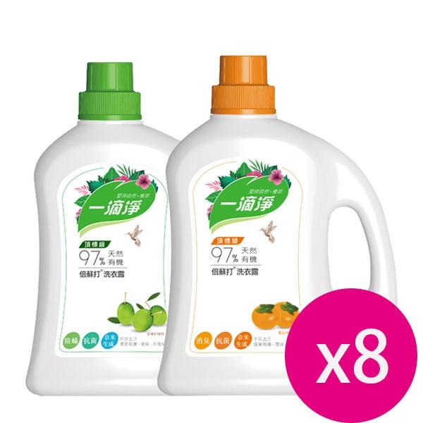 一滴淨有機生活洗衣露洗衣精 柿子精粹/苦楝子精粹 2000ml X8入瓶