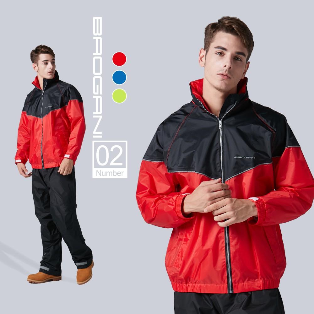 寶嘉尼 BAOGANI B02 極限跑酷機能 二件式雨衣 閃速紅 兩件式雨衣 運動型雨衣 雨衣外套 輕量 快乾