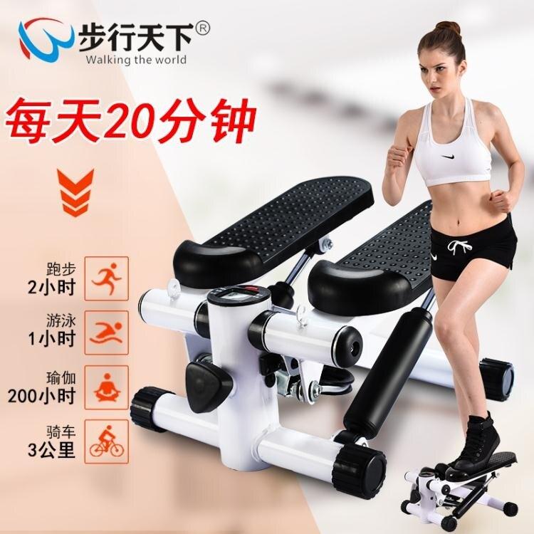 踏步機家用靜音女減肥機瘦腰機瘦腿踩登山機多功能健身器材腳踏機yh
