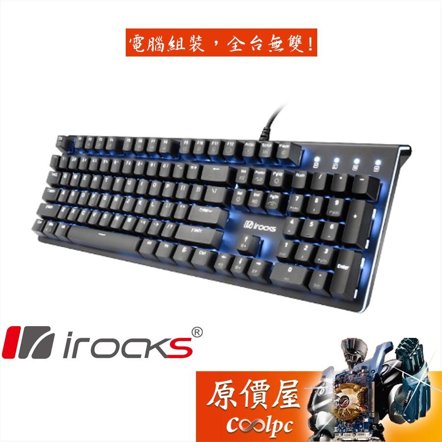 I-ROCKS艾芮克 K75Ms 機械鍵盤/有線/青軸/茶軸/紅軸/中文/黑色/櫻桃軸/白光/鍵盤/原價屋