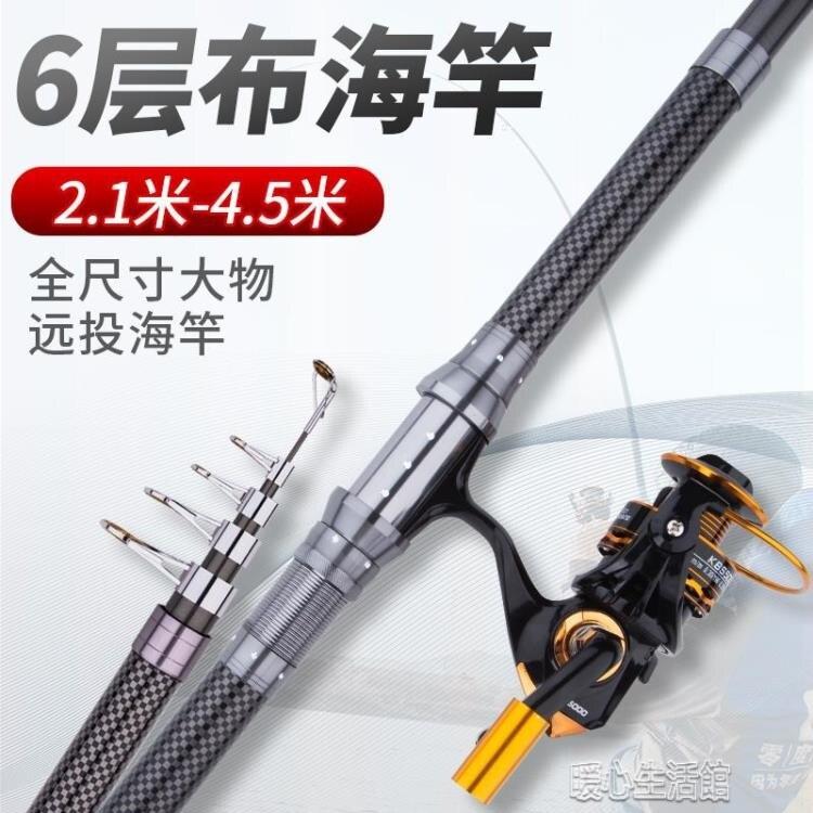 釣魚竿海竿套裝超硬海桿遠投拋竿混碳素甩竿漁具裝備六層布自帶地插魚yh