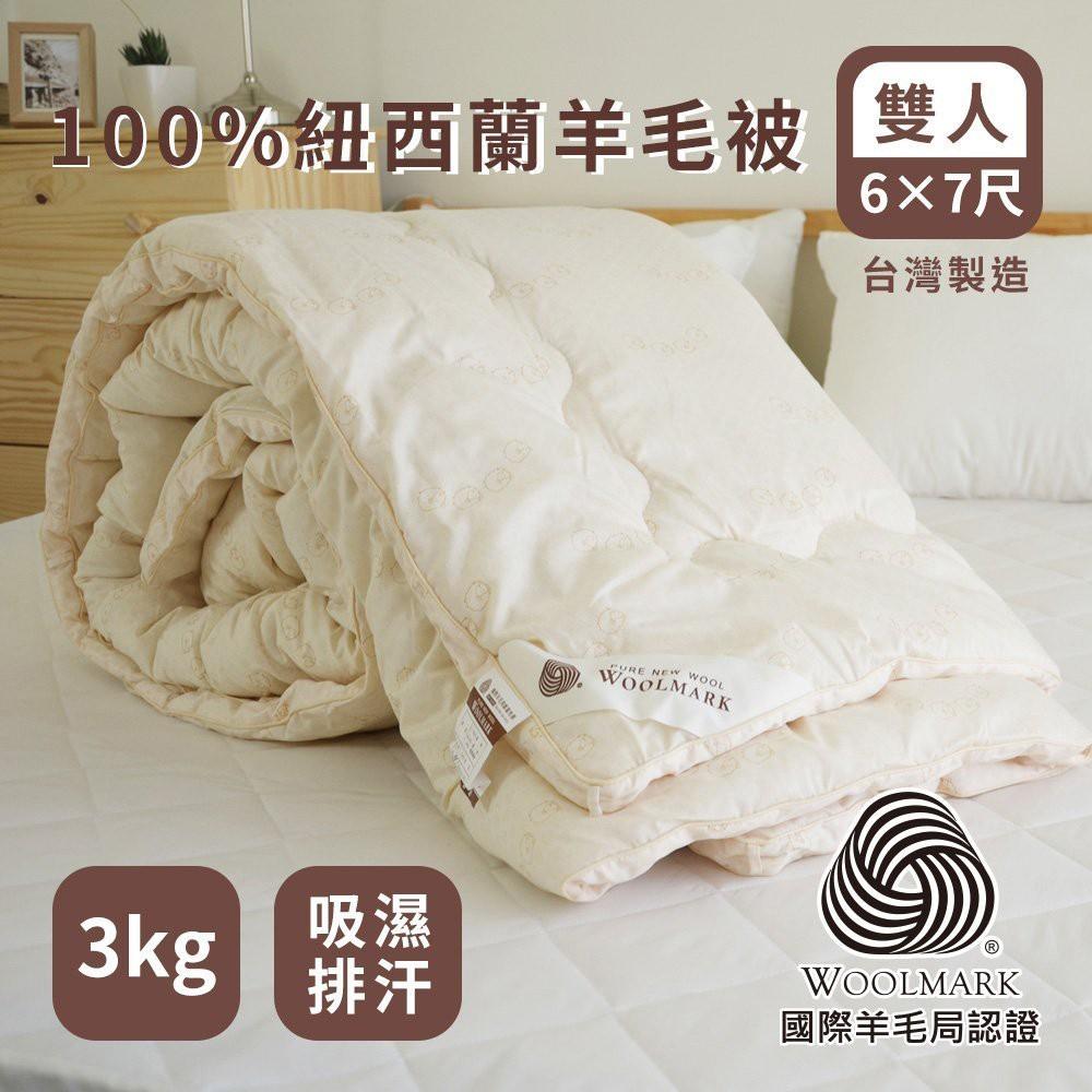 BuyJM MIT棉被雙人6x7尺 【100%紐西蘭羊毛被】棉被 暖被 冬被 被子 雙人被 雙人 台灣製造 絲薇諾