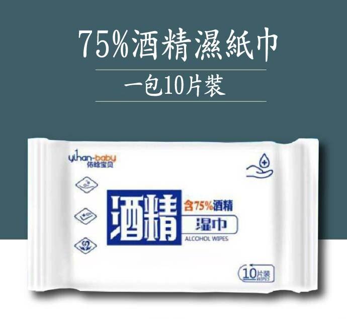 酒精濕紙巾(10抽/包)