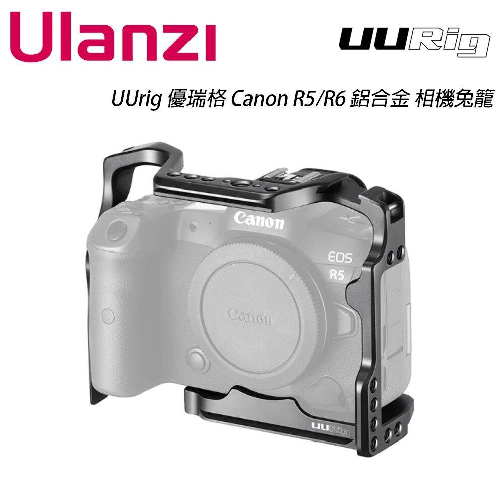 UUrig 優瑞格 Canon R5 R6 鋁合金 相機 兔籠