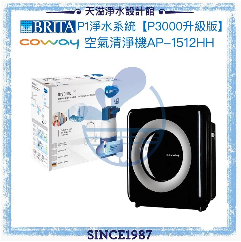 【BRITA x Coway】P3000硬水軟化淨水系統【贈安裝】+ 旗艦環禦型空氣清淨機AP-1512HH【14-18坪】