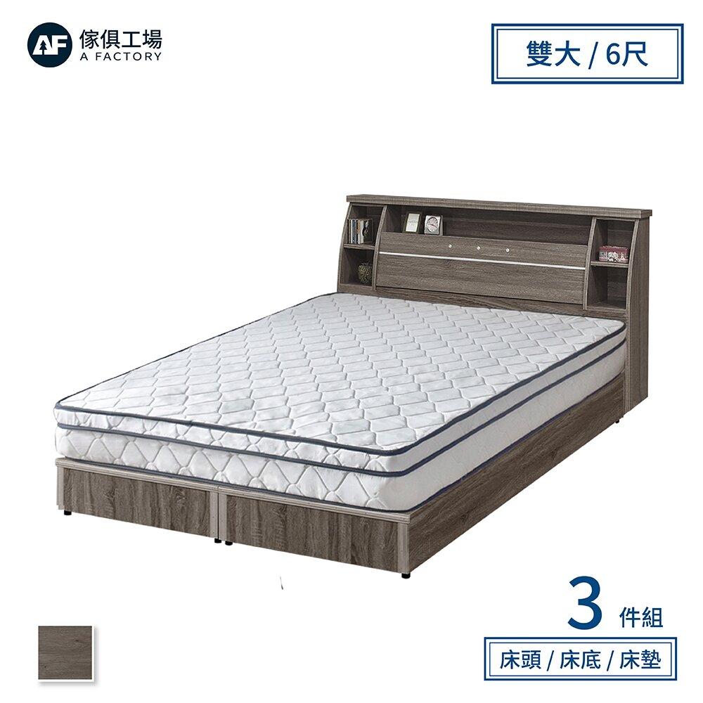 A FACTORY 傢俱工場-派蒙 簡約收納房間3件組(床頭箱+床墊+床底)-雙大6尺