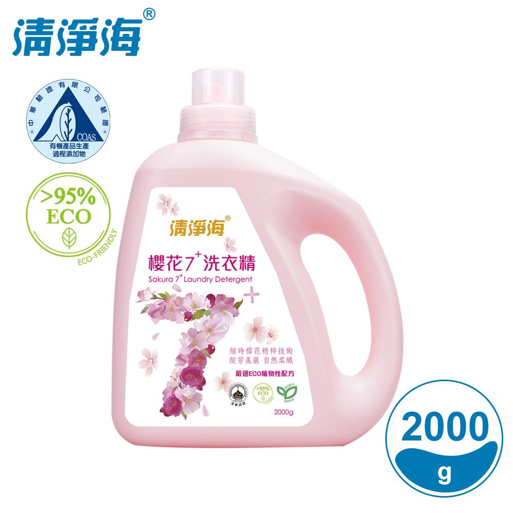 清淨海 櫻花7+洗衣精 2000g (多種組合)